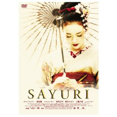 SARUYI Memoirs of a Geisha (2005)