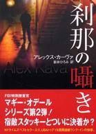 刹那の囁き Split Second (2001)