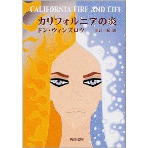 カリフォルニアの炎 (角川文庫)
