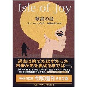 歓喜の島 (角川文庫)