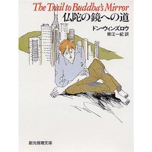 仏陀の鏡への道 (創元推理文庫)