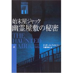 始末屋ジャック 幽霊屋敷の秘密〈上〉 (扶桑社ミステリー)