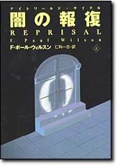 触手(タッチ)〈上〉 (ハヤカワ文庫NV―モダンホラー・セレクション)