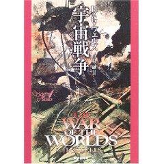 宇宙戦争(創元SF文庫)2005