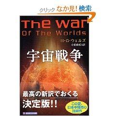 宇宙戦争(角川文庫)2005