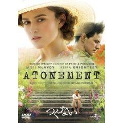 つぐない Atonement (2008)