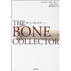 ボーン・コレクター