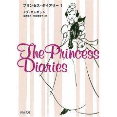 プリンセス・ダイアリー シリーズ