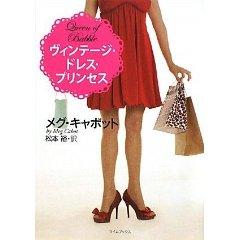 ヴィンテージ・ドレス・プリンセス