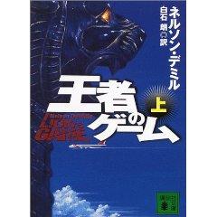 王者のゲーム (上) (講談社文庫)