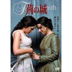 荊の城 DVD