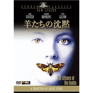 戦慄 The Face of Death(2001)