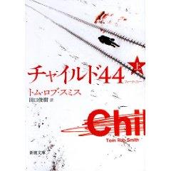 チャイルド44(上)