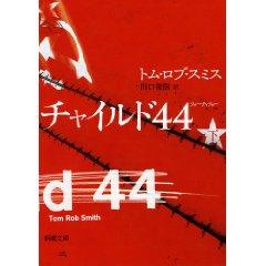 チャイルド44(下)